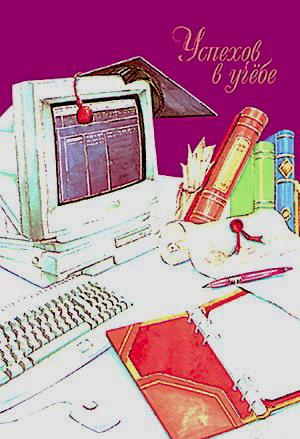 Открытка учителю информатики на день учителя