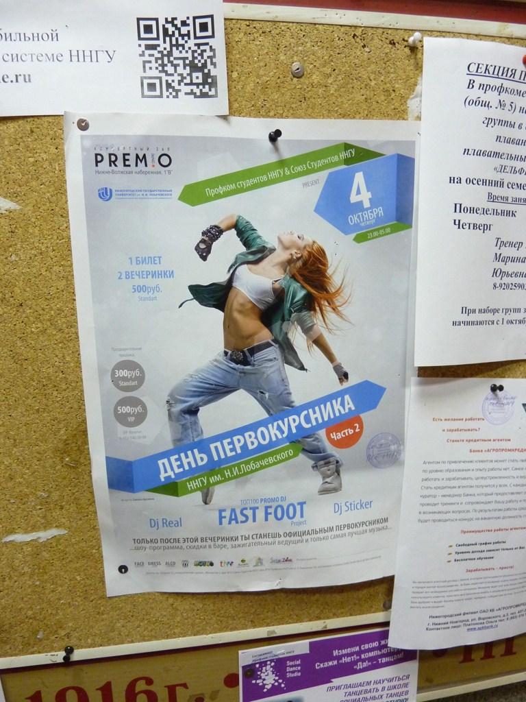Нижегородский государственный университет им. Н.И. Лобачевского (ННГУ), объявления