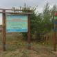 Особо охраняемая природная территория
